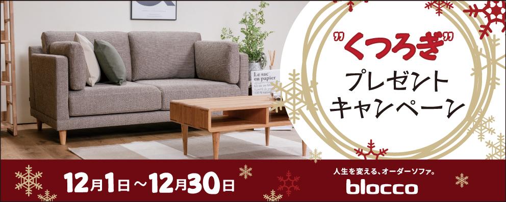 order sofa SALE